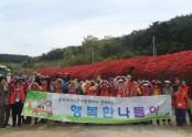 솔뫼재가노인지원센터 '행복한 나들이'