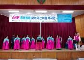 당진시남부노인복지관 민요봉사단 재능 기부